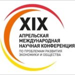 Территориальную дифференциацию в образовании обсудят на международной научной конференции
