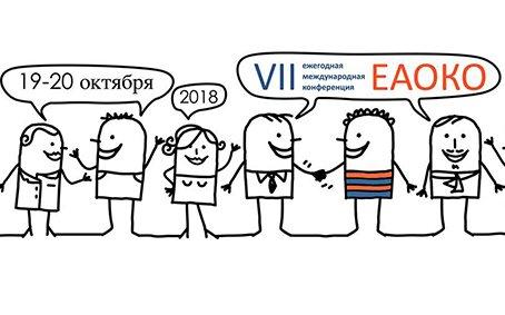 VII ежегодная международная конференция ЕАОКО