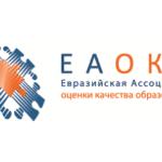 Ежегодная международная конференция ЕАОКО пройдет в ноябре в Минске