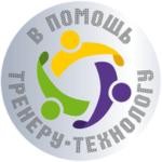 Приглашение на Съезд тренеров-технологов деятельностных образовательных практик