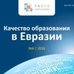 """Опубликован шестой номер журнала """"Качество образования в Евразии"""""""