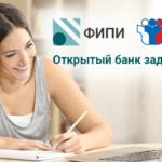 Открытый банк пополнен заданиями ЕГЭ 2018 года