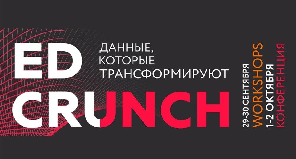 V Глобальная конференция по технологиям в образовании EdCrunch