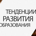 В феврале в Москве пройдет конференция «Тенденции развития образования»