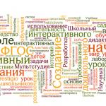 Началась экспертиза материалов конкурса «Практики внутриклассного оценивания-2019»